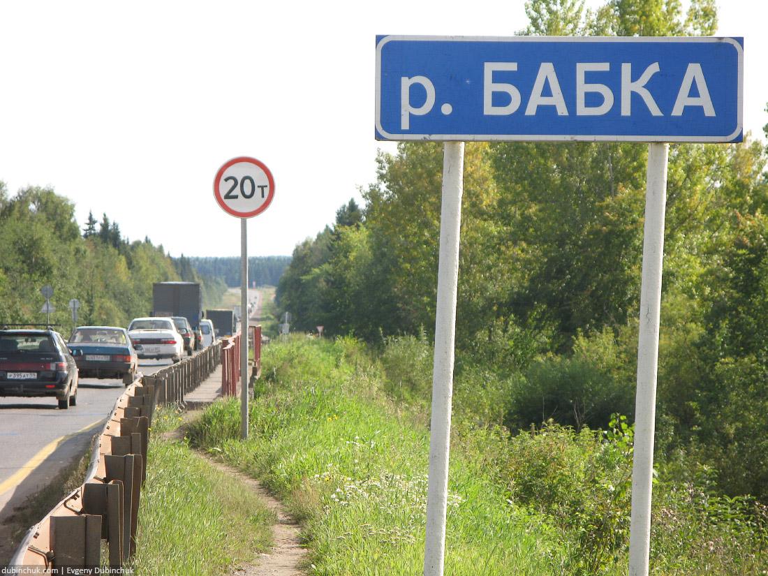 Река Бабка. Одиночный велопоход по Уралу