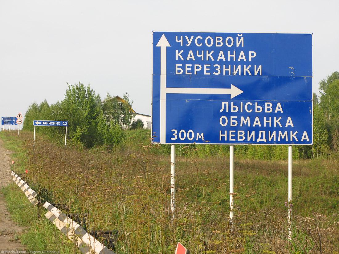 Развилка дорог. Одиночный велопоход по Уралу