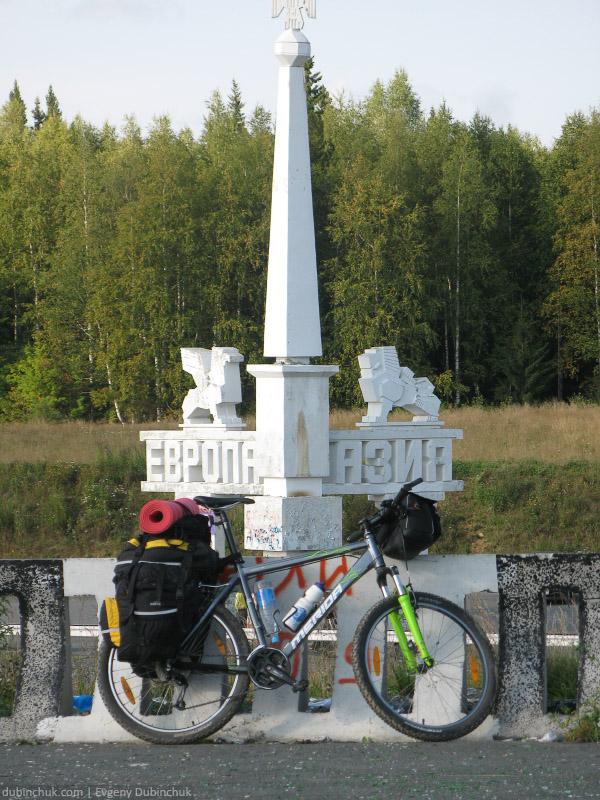 Стелла Европа Азия, Свердловская область. Путешествие на велосипеде в одиночку по Уралу.