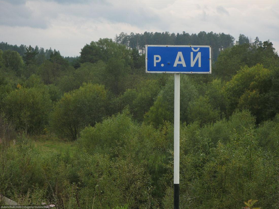 Река Ай. Одиночный велопоход по Уралу.