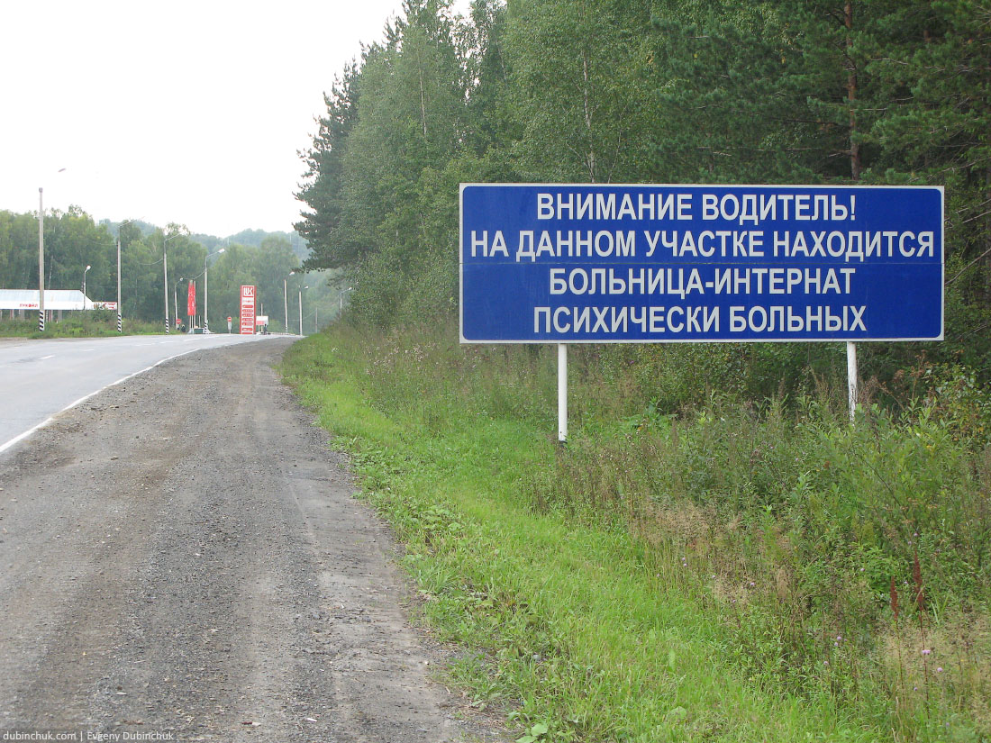 Внимание, водитель! На данном участке находится больница-интернат психически больных. Одиночный велопоход по Уралу.