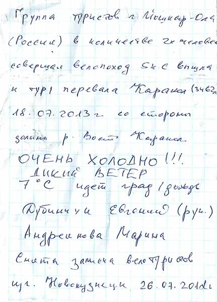 Записка_Каракол_2