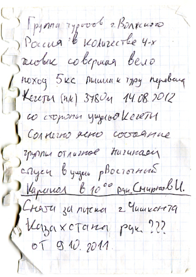Записка_Кегеты_1