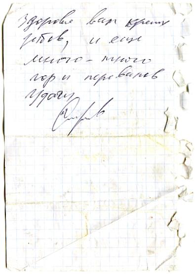 Записка_Кегеты_2