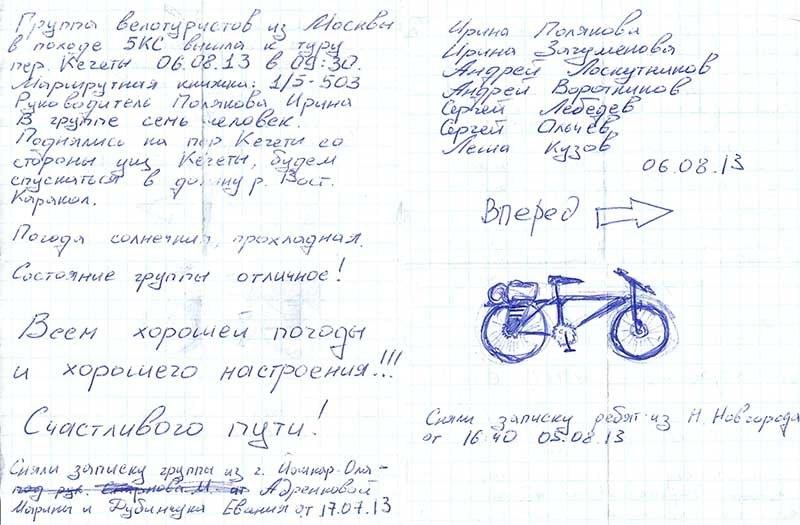 Записка_Кегеты_3