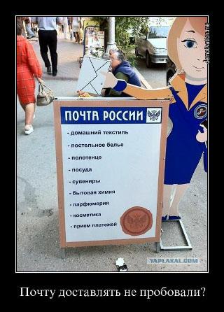 Почта России доставляет