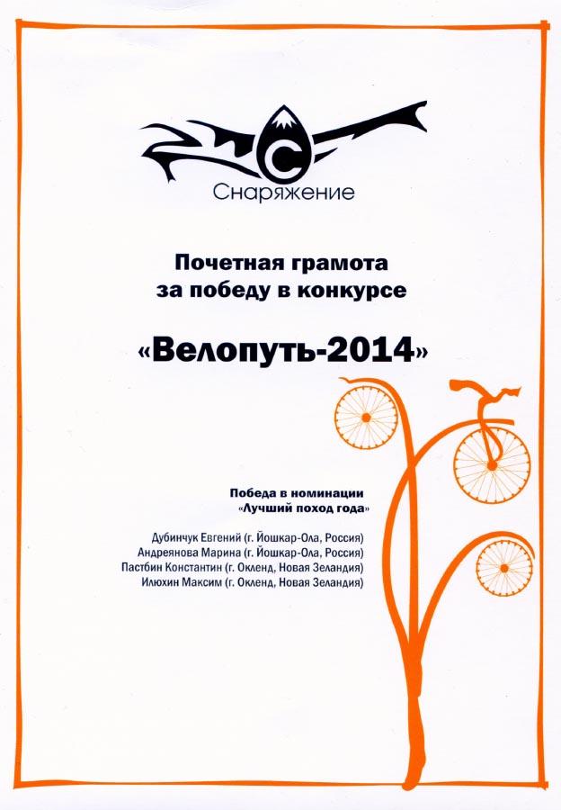 Лучший поход 2014 года - конкурс велосипедных походов